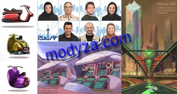 تهران 1500,1500 انیمیشن تهران